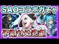 【モンスト】SAOコラボガチャ引く前にアニメを見始めたゴー☆ジャスに悲劇が!【GameMarket】