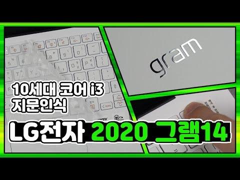 빠르고 가벼우면 뭐다? LG그램~  / 노트북 리뷰 LG전자 2020 그램14 14ZD90N-VX30K [노리다]