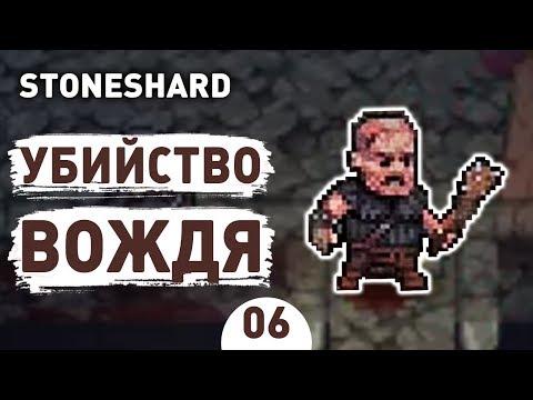 УБИЙСТВО ВОЖДЯ! - #6 STONESHARD ПРОХОЖДЕНИЕ