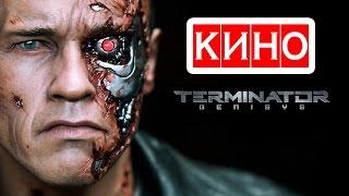 Терминатор: Генезис (2015) фильм Kinobzor