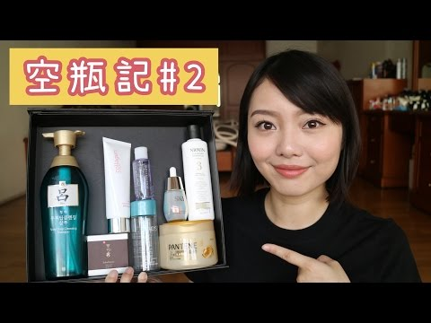 《空瓶記》Ep.2 好物或雷品 Yes or No |《Empties》Ep.2 Favourites & Hates