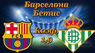 Барселона Бетис Прогноз и Ставки на Футбол Испания Примера 7 11 2020