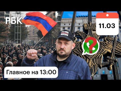 ФНБ без денег. Миллион долларов от Госдепа на забастовки в Армении. Работники оборонки без WhatsApp
