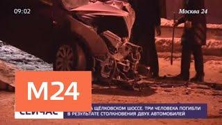 Смотреть видео Три человека погибли в аварии на Щелковском шоссе - Москва 24 онлайн