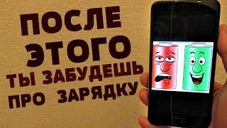 Телефон НЕ СЯДЕТ После Этой Легкой Настройки в Андроиде