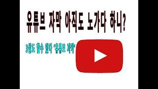 [유튜브자막쉽게만드세요 3살도 가능!,Vrew와 유튜브…