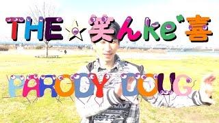 この動画は岡崎体育さんの『MUSIC VIDEO』を替え歌にして作ってます。 ...