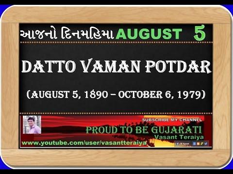 5 August Datto Vaman Potdar._આજનો દિનમહિમા_@vasant teraiya