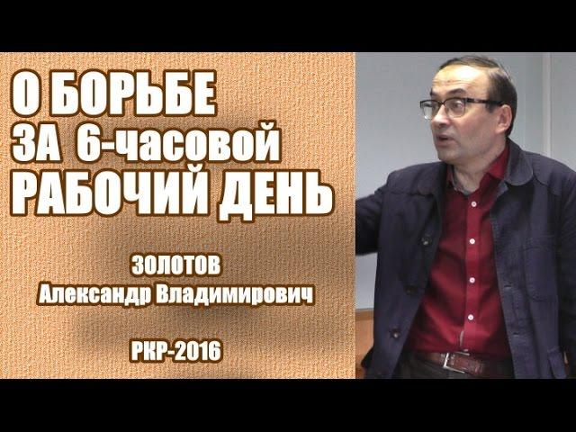 """""""О борьбе за 6-часовой рабочий день"""". Профессор Золотов"""