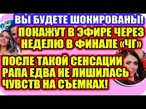 ДОМ 2 СВЕЖИЕ НОВОСТИ! ♡ Эфир дома 2 (9.12.2019).