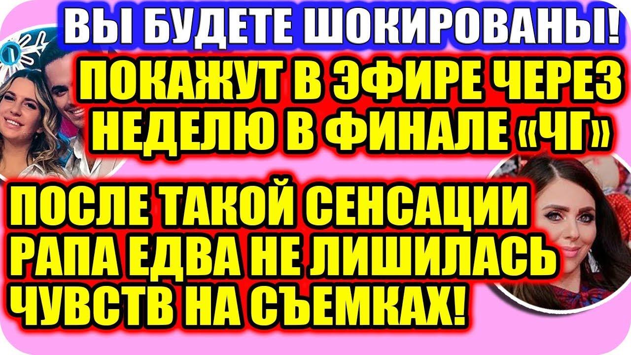 ДОМ 2 СВЕЖИЕ НОВОСТИ! ♡ Эфир дома 2 (9.12.2019). - YouTube
