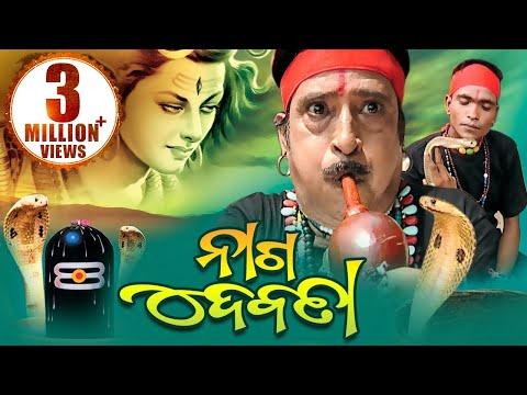 Naga Debata ନାଗ ଦେବତା | Narendra Kumar ନରେନ୍ଦ୍ର କୁମାର୍ | Sarthak Music