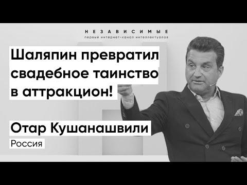Отар Кушанашвили: Хочу сделать открытие! В облике Шаляпина нет ничего от дамского угодника!
