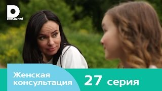 Женская консультация 27
