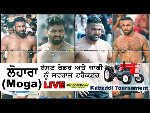 🔴 [Live] Lohara (Moga) Kabaddi Tournament  13 Mar 2018