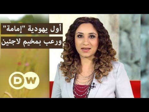 أول يهودية -إمامة- ورعب بمخيم لاجئين وظاهرة إسكات الصحافة | عينٌ على أوروبا  - 18:57-2018 / 10 / 18