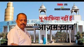Ep   197 | Azam Khan's name on Anti Bhu-Mafia Portal: आज़म खान के साथ सरकार की नाइंसाफ़ी | Third Eye