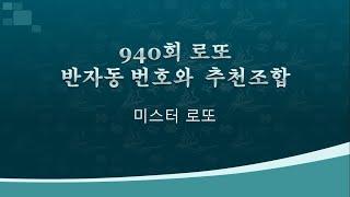 940회 로또 번호 추천
