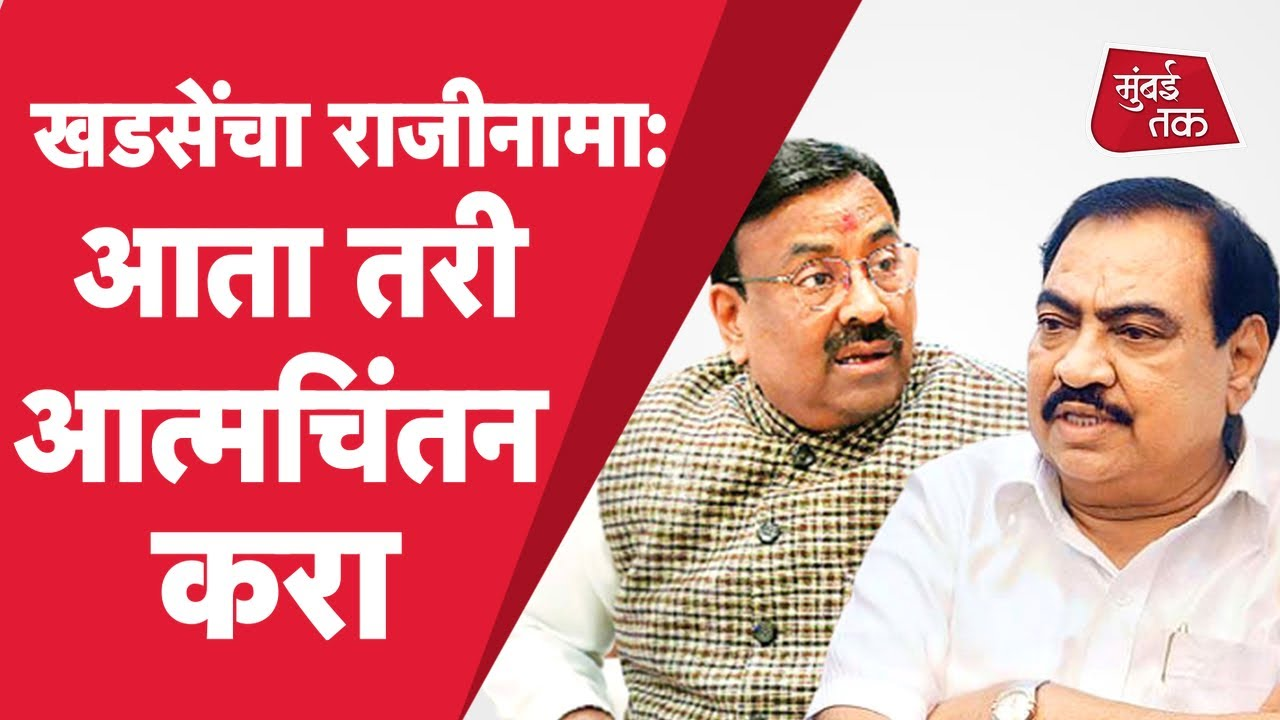 Sudhir Mungantiwar : Eknath Khadse यांनी BJP का सोडली यावर काय म्हणाले?   Devendra Fadnavis