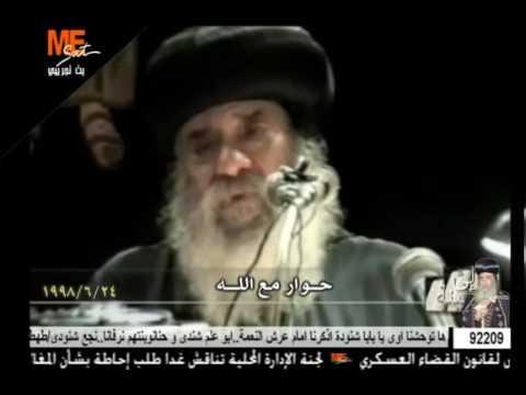 حوار مع الله + اجمل و امتع عظه للبابا شنوده الثالث + 1998 +