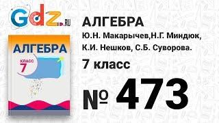 № 473- Алгебра 7 класс Макарычев