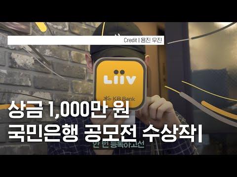 용진 - Liiv! OH! 기분 UP! MV (2016 KB국민은행 UCC 공모전 대상)