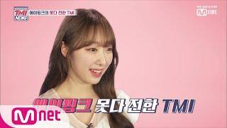 [ENG sub] Mnet TMI NEWS [4회] TMI WEATHER l  못다 전한 에이핑크 미공개 TMI 정리 190516 EP.4