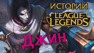 Истории League of Legends: Джин/Jhin