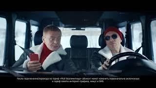 Рекламный ролик МТС с Нагиевым и Сычевым 1