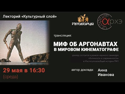 «Миф об аргонавтах в мировом кинематографе» Анна Иванова