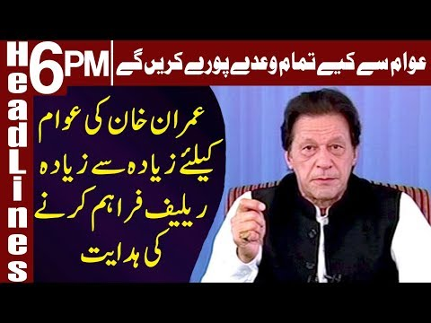 Government will keep all promises: Imran Khan | Headlines 6 PM | 30 September 2018 | Express News