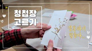 [결혼준비+꿀팁] 청첩장 고르고 약도 시안 그리다 넉다…