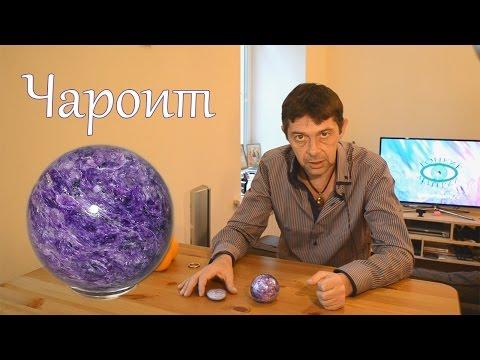 Чароит. Литотерапия. Олег Смирнов
