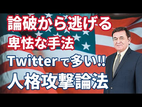 "2021/02/02 Twitterでよく見る""論破から逃げる卑怯な手法"" プロパガンダシリーズ⑤"