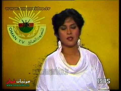 نشرة الاخبار الانجليزية 1985- NEWS OMAN TV
