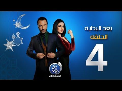 مسلسل بعد البداية - الحلقة الرابعة | Episode 04 - Ba3d El Bedaya