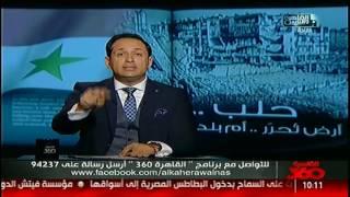 القاهرة 360    حلب تحترق .. الإرهاب وتاريخ الدم .. إعدام عادل حبارة
