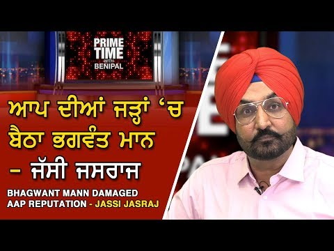 Prime Time with Benipal_ Jassi Jasraj - Bhagwant Mann Damaged AAP Reputation