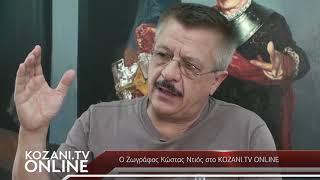Ο Κώστας Ντιος στο KOZANI.TV ONLINE
