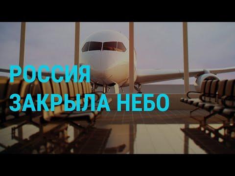 Россия закрывается! | ГЛАВНОЕ | 26.03.20
