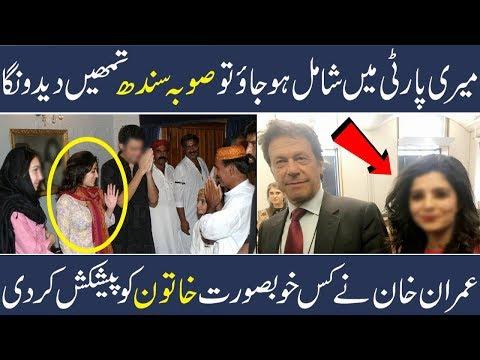 A Beautiful Lady Joining PTI | Imran Khan | Pakistan Tehreek-E-Insaf | Urdu News | Fatima Bhutto