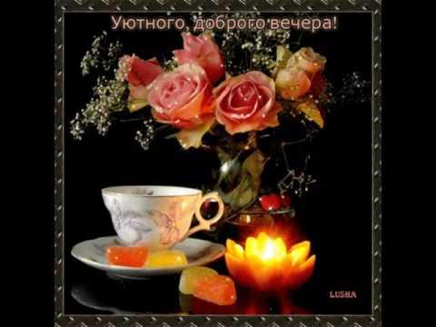 ♡ картинка с надписью доброго вечера♡
