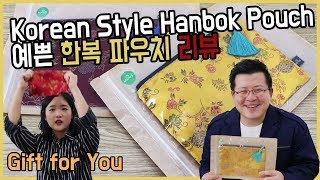 Beauty of Korea in my hand, Hanbok Pouch Review [Gift for you] / Hoontamin