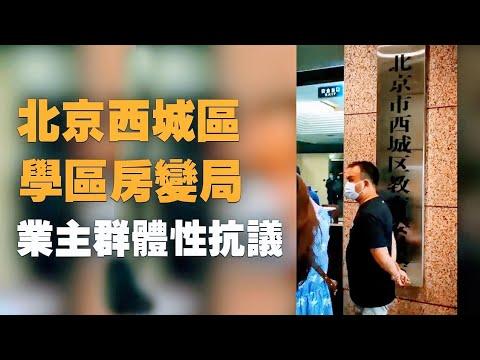 北京打击学区房引发业主抗议 地产经纪人被刑拘(图)