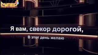 Классное поздравление с днем рождения для Свекра super-pozdravlenie.ru