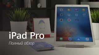 Полный обзор iPad Pro
