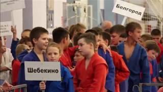 Открытое первенство Белгородской области по самбо среди юношей и девушек 2007 - 2008 г.р.