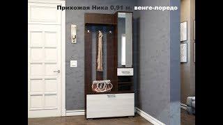 Прихожая - Ника 0,91 - Венге-Лоредо - Размер 910х2032 - Мебельная фабрика ЭРА - Пенза