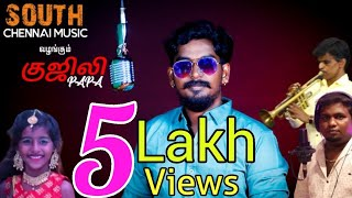 GANA SUDHAKAR NEW SONG | GUJILI PAPA | 2020   SOUTH CHENNAI MUSIC