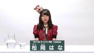 HKT48 チームTII所属 松岡はな (Hana Matsuoka)